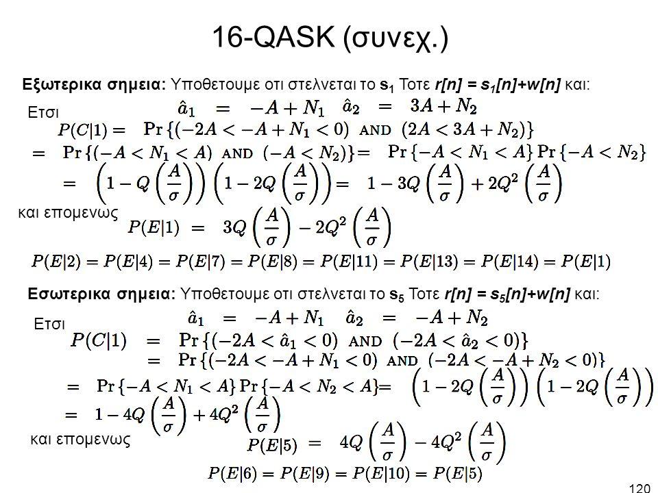 16-QASK (συνεχ.) Εξωτερικα σημεια: Υποθετουμε οτι στελνεται το s1 Τοτε r[n] = s1[n]+w[n] και: Ετσι.
